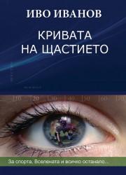 Кривата на щастието Иво Иванов