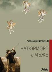 Натюрморт с мъже Любомир Николов