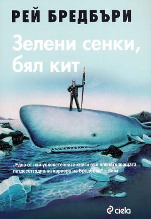 Зелени сенки, бял кит Рей Бредбъри