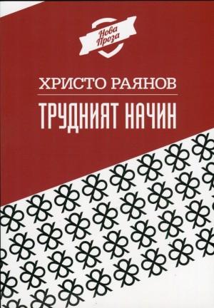 Трудният начин Христо Раянов