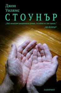 Стоунър Джон Уилямс