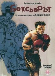 Боксьорът. Истинската история на Херцко Хафт Райнхард Клайст