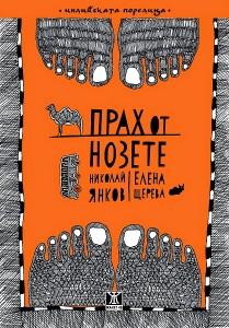 Прах от нозете Елена Щерева, Николай Янков