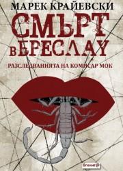 Смърт в Бреслау Марек Крайевски