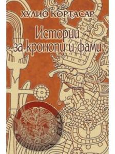 Истории за кронопи и фами Хулио Кортасар