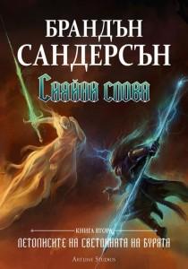 Летописите на светлината на бурята: книга 2 - Сияйни слова Брандън Сандерсън