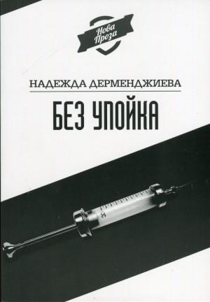 Без упойка Надежда Дерменджиева
