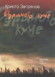 Одраното куче  Христо Запрянов