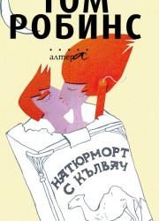 Натюрморт с кълвач Том Робинс