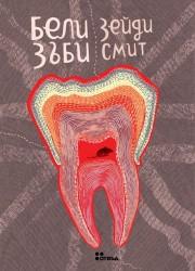 Бели зъби Зейди Смит