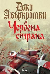 Червена страна - Джо Абъркромби