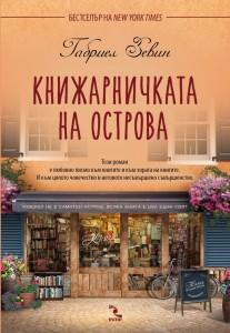 Книжарничката на острова Габриел Зевин