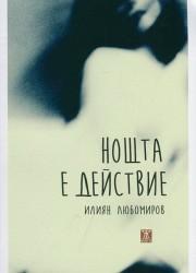 Нощта е действие Августин Господинов