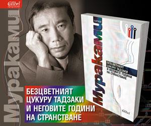 Безцветният Цукуру Тадзаки и неговите години на странстване Харуки Мураками