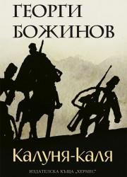 Калуня-каля  Георги Божинов