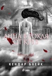 Анна в рокля от кръв Кендар Блейк