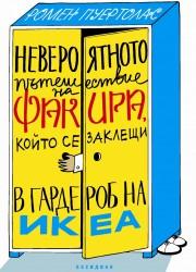 Невероятното пътешествие на факира, който се заклещи в гардероб на ИКЕА Ромен Пуертолас