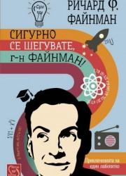 Сигурно се шегувате, г-н Файнман! (Приключенията на един любопитко)  Ричард Файнман