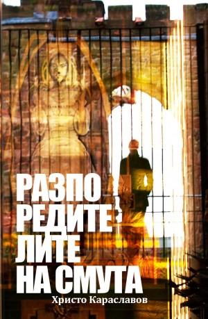 Разпоредителите на смута Христо Караславов