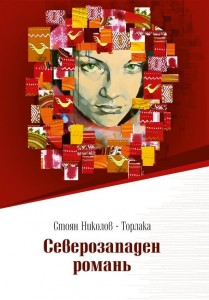 Северозападен романь Стоян Николов - Торлака