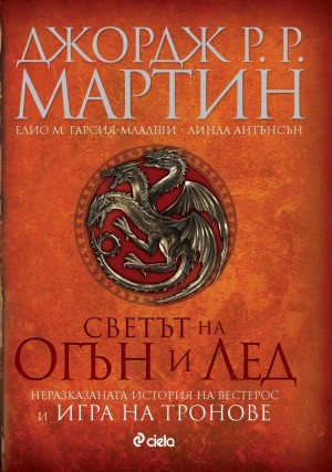 Светът на Огън и Лед (Неразказаната история на Вестерос и Игра на тронове) Джордж Мартин