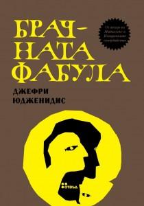 brachnata-fabula_1_1