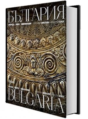 България. Природа, човек, цивилизации - Николай Генов, Румяна Николова