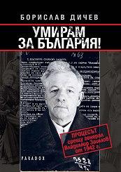 umiram-za-bylgaria-procesyt-sreshtu-general-vladimir-zaimov-prez-1942-g-