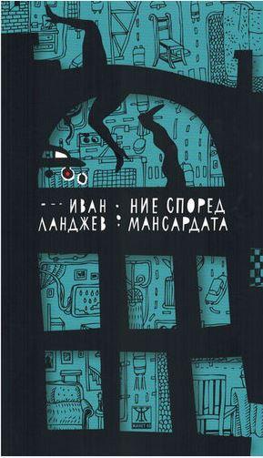 Ние според мансардата Иван Ланджев