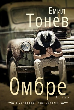 Омбре от Емил Тонев