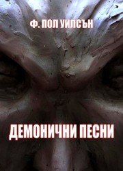 Ф. Пол Уилсън Демонични песни