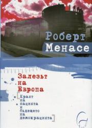 Залезът на Европа Роберт Менасе