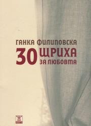 30 щриха за любовта - Ганка Филиповска