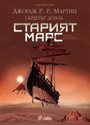 Старият Марс  Джордж Р.Р.Мартин; Гарднър Дозоа