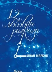 12 любовни разказа - Иван Марков
