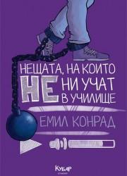Нещата, на които не ни учат в училище - Емил Конрад