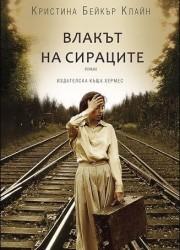 Влакът на сираците от Кристина Бейкър Клайн