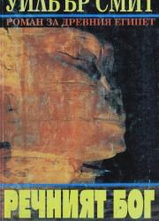 Речният бог - Уилбър Смит