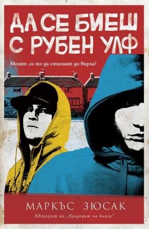 Да се биеш с Рубен Улф (Братята Улф 2) Маркъс Зюсак