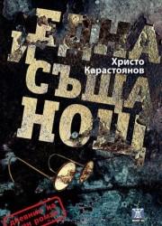 Една и съща нощ Христо Карастоянов