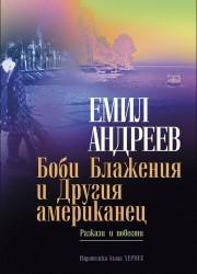 Боби Блажения и Другия американец от Емил Андреев