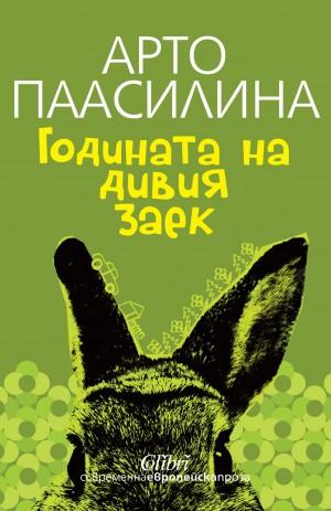 Арто Паасилина Годината на дивия заек