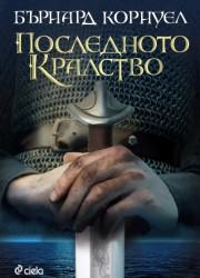 Последното кралство - Бърнард Корнуел