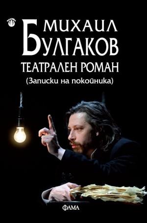 Театрален роман (Записки на покойника) Друга проза  /  Фама Михаил Булгаков