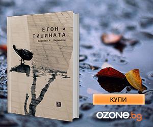 Егон и тишината Емануил А. Видински