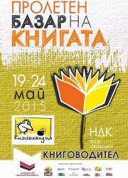 Пролетен базар на книгата 2015 г.
