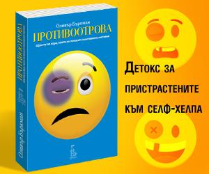 ОЛИВЪР БЪРКМАН - ПРОТИВООТРОВА