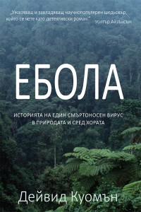 EBOLA COVER.indd