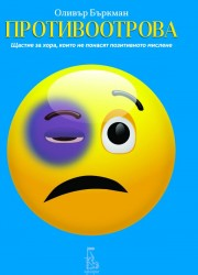 Противоотрова  Оливър Бъркман
