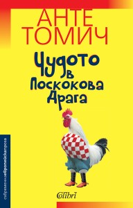 Чудото в Поскокова Драга Анте Томич